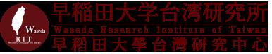 早稲田大学台湾研究所 ロゴ