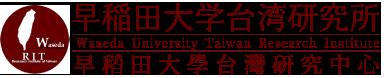早稲田大学台湾研究所 Logo