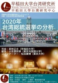 2020年台湾総統選挙研究会