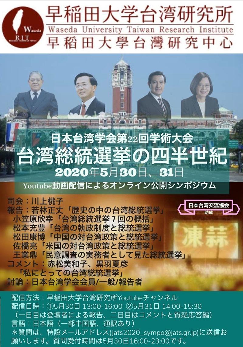 台湾総統選挙の四半世紀
